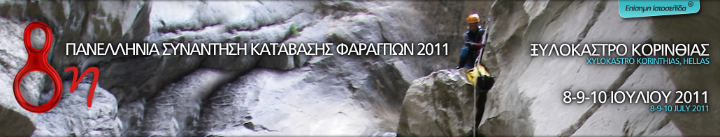 8th Canyoning Meeting 1