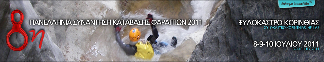 8th Canyoning Meeting 2