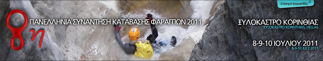 8th Canyoning Meeting 7